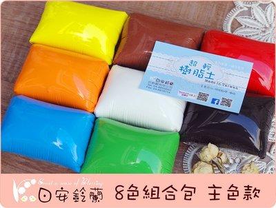 ╭* 日安鈴蘭 *╯ 黏土材料~ 超輕樹脂土 二合一土 8色 組合包 主色款 輕質土入門推薦 輕黏土