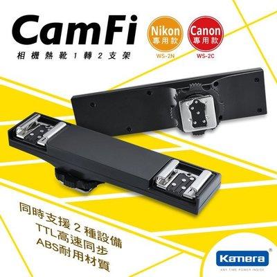 【EC數位】Cam-Fi 相機熱靴支架 卡菲 1轉2支架 CamFi 閃光燈 TTL通用 支架 canon nikon