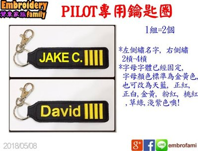 ※PILOT專用鑰匙圈黑色底※雙面鑰匙圈吊牌(名字+2槓/3槓/4槓)鑰匙圈 (2個/組客製賣場)