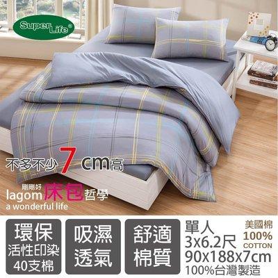 【SuperLife】100%純棉美國棉單人7公分高1枕套1床包1兩用被(三件組)MIT薄獨立筒專用