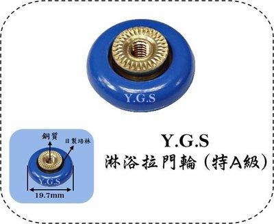 Y.G.S~拉摺門五金~淋浴拉門輪 衛浴 滑輪 (特A級) 附螺絲M4牙 (含稅)