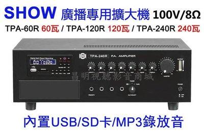 【昌明視聽】SHOW TPA 240R TPA-240R 240瓦W 營業專用擴大器 內置USB SD卡 MP3錄放音功能