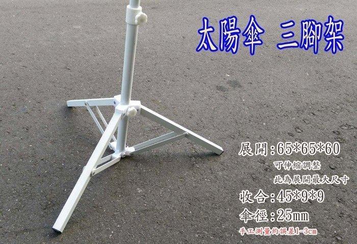 孔徑25mm通用款 遮陽傘 伸縮腳座 三角架 摺疊桌太陽傘座 戶外沙灘傘架 庭院傘 太陽傘架 香蕉傘 露營傘
