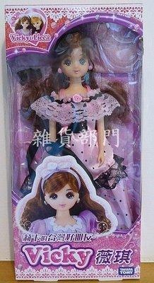 *雜貨部門*芭比 娃娃 Barbie 莉卡 Licca 好朋友 薇琪 禮服 特價351元