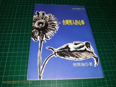 作者親簽贈姚文智《台灣男人的心事 》曾貴海著 春暉出版 1999年初版一刷 89成新 【CS超聖文化讚】