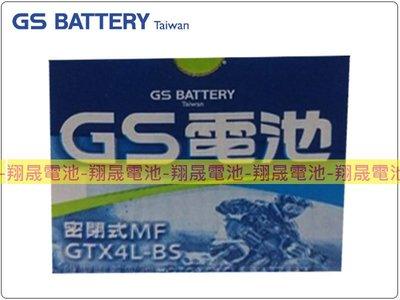 彰化員林翔晟電池  統力GS 機車電池 GTX4L-BS 同YTX4L-BS  舊品強制回收 工資另計