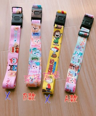 【722】新品 日本卡通 迪士尼 達菲雪莉玫 史黛拉 行李束帶 拉桿箱行李箱綁帶 加固密碼鎖 可調節長度