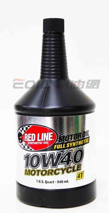【易油網】RED LINE 10W40 機車用 High performance美國原裝 酯類全合成機油