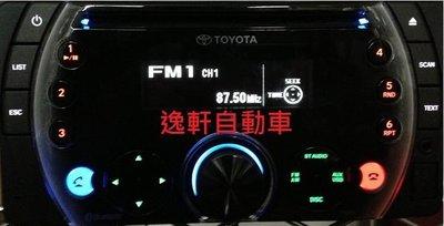 (逸軒自動車)-TOYOTA 86藍芽版音響主機 YARIS VIOS ALTIS 原廠音響面板LED燈換色