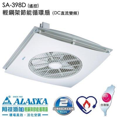 I-HOME 排風扇 阿拉斯加 SA-398D輕鋼架節能循環扇(DC直流變頻)遙控款(免運費)