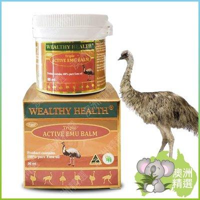 【澳洲精選】Wealthy Health Active Emu Balm 50ml 三倍加強型鴯鶓油舒緩按摩軟膏