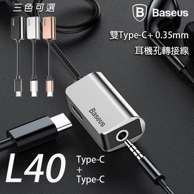 Baseus L40 手機 Type-C 轉接線 0.35mm 耳機 轉接頭 音源線 小米 華為 音頻 充電 三合一