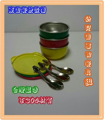【東園餐飲設備】台灣製 304不鏽鋼 兒童隔熱碗 蓋子 台中市