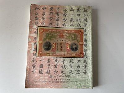 舊愛典藏-早期紙鈔錢幣指南參考書  品相如圖