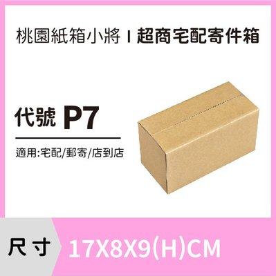紙箱 超商紙箱【17X8X9 CM】【60入】 【B浪】