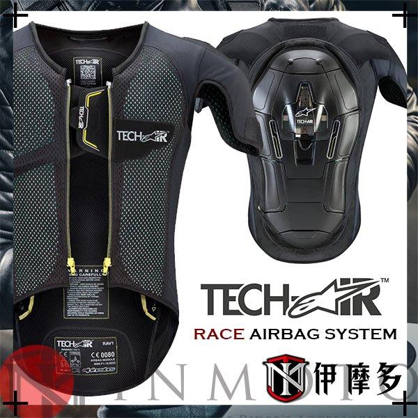 伊摩多※義大利ALPINESTARS TECH-AIR® 氣囊衣 背心 RACE AIRBAG SYSTEM 款 防摔衣