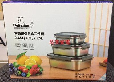 板橋-長美 Delicious SP-2106 不銹鋼保鮮盒三件套 0.65L / 1.3L / 2.25L ~有現貨