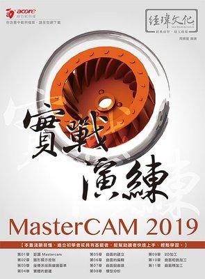 【大享】 MasterCAM 2019 實戰演練 9789578755895 經瑋 33393