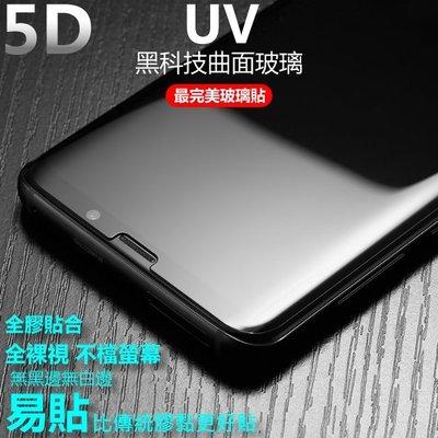 UV 5D 玻璃貼 頂級全透明 S10...