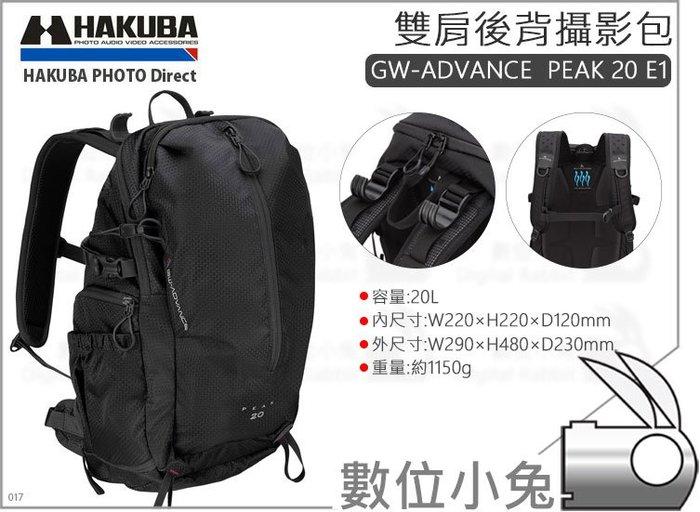 數位小兔【HAKUBA GW-ADVANCE PEAK 20 先行者20E1 攝影後背包 黑 HA205800】攝影包