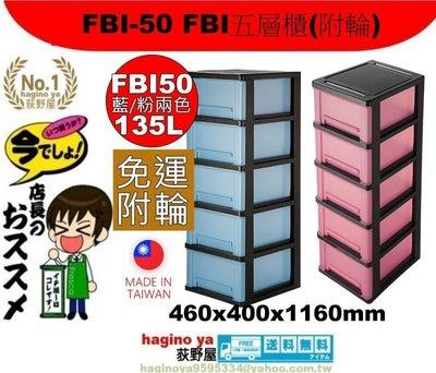 免運/荻野屋/ FBI-50 FBI五層櫃(附輪)/置物櫃/衣物櫃/整理櫃/尿布櫃/FBI50/聯府/直購價