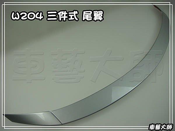 車藝大師☆批發專賣 賓士 BENZ W204 C-CLASS 三片式 尾翼 後擾流 擾流板 C系列 ABS 烤漆