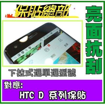 保貼總部~亮面抗刮For: HTC專用型螢幕保護貼Desire 526.626.820.826(請入內選擇型號)台灣製造