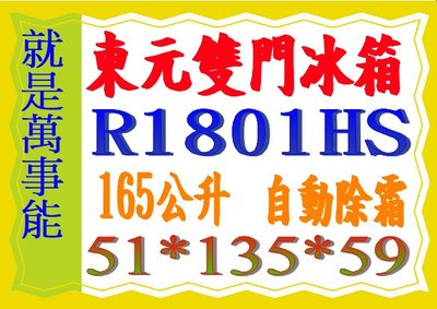 *萬事能* TECO 東元165L雙門冰箱R1801HS另售R2302N含安裝