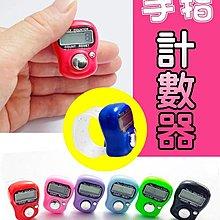 【傻瓜批發】(G10)手指計數器 14色可選現貨 戒指計數器 念佛機 佛號唸佛計數器 電子計數器 排隊點人頭 板橋店自取