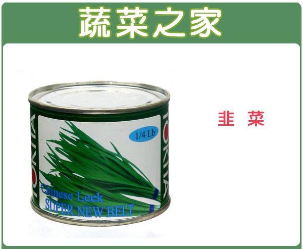 【蔬菜之家】D06.韭菜種子300顆(日本時田種苗公司進口.蔬菜種子)