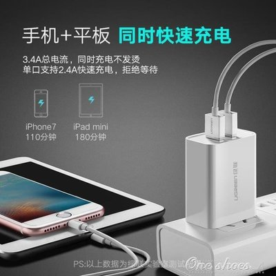 綠聯蘋果充電器2a多口usb快速充安卓6手機7通用小米5三星ipad插頭