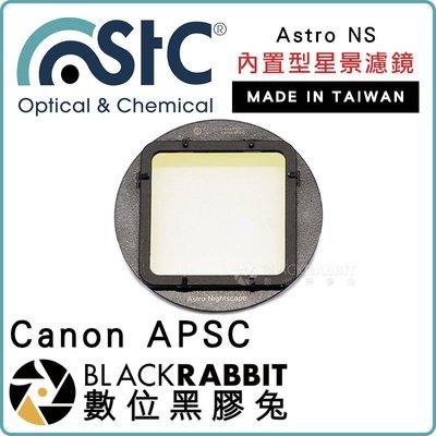 數位黑膠兔【 STC Astro NS 星景濾鏡 內置型 Canon APSC 】 內置型濾鏡 天文星空 光害濾鏡 銀河