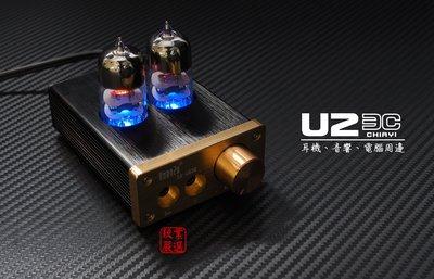 全新附發票【U2嚴選】UTube-mini u808 真空管擴大機 耳機擴大機 耳擴 3.5mm 參考 星光美聲 電子管