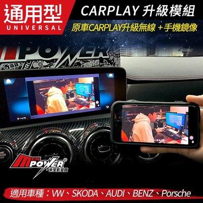 原車有線Carplay升級無線+手機鏡像 Cayenne E3 Panamera 971【禾笙影音館】