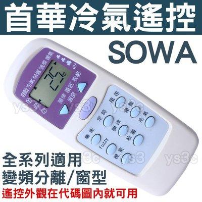 SOWA 首華冷氣遙控器 (全系列適用)  變頻 冷暖 分離式 窗型 冷氣遙控器