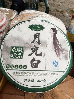 (滿2900免運、可刷卡)永順—月光白(生茶)