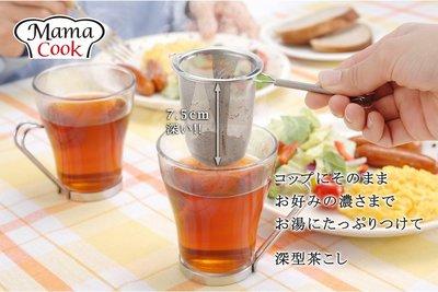 【月牙日系】日本製 下村企販 深型濾茶網 18-8不鏽鋼 濾茶器 茶濾網 泡茶 茶具