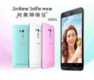 ASUS Zenfone Selfie ZD551KL 正原廠背蓋 電池蓋 後蓋 有電源鍵 全新亮黑 裸裝