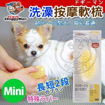 【🐱🐶培菓寵物48H出貨🐰🐹】日本DoggyMan》HS-72犬貓用防靜電洗澡按摩軟梳-Mini 特價220元