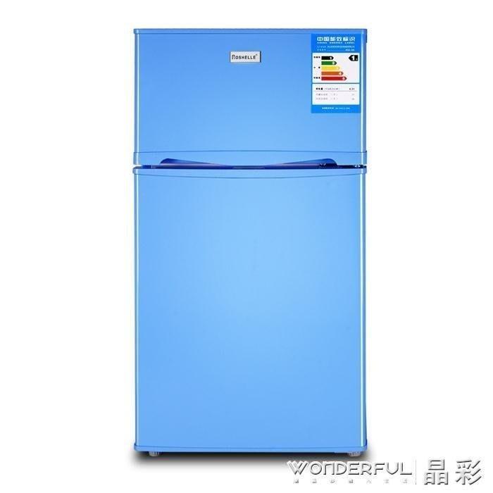 【不二藝術】小冰箱112L迷你雙門家用節能冰箱雙門式冷藏冷凍車載小冰箱BYYS177