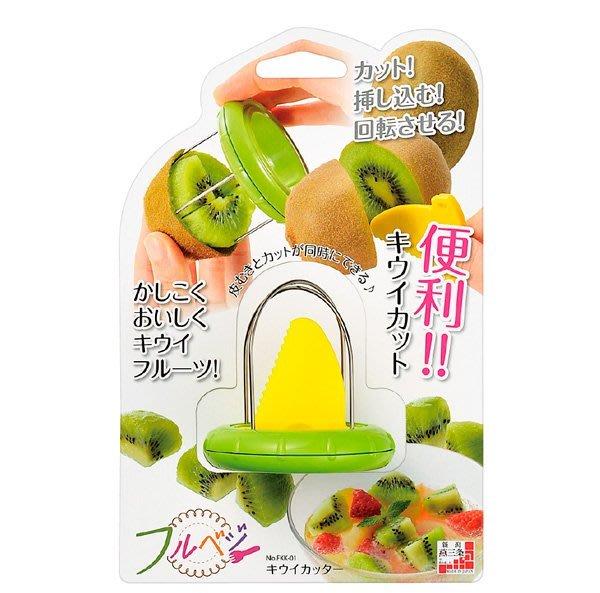 日本進口 下村工業~奇異果切割器 奇異果削皮器 日本製 ✪棉花糖美妝香水✪