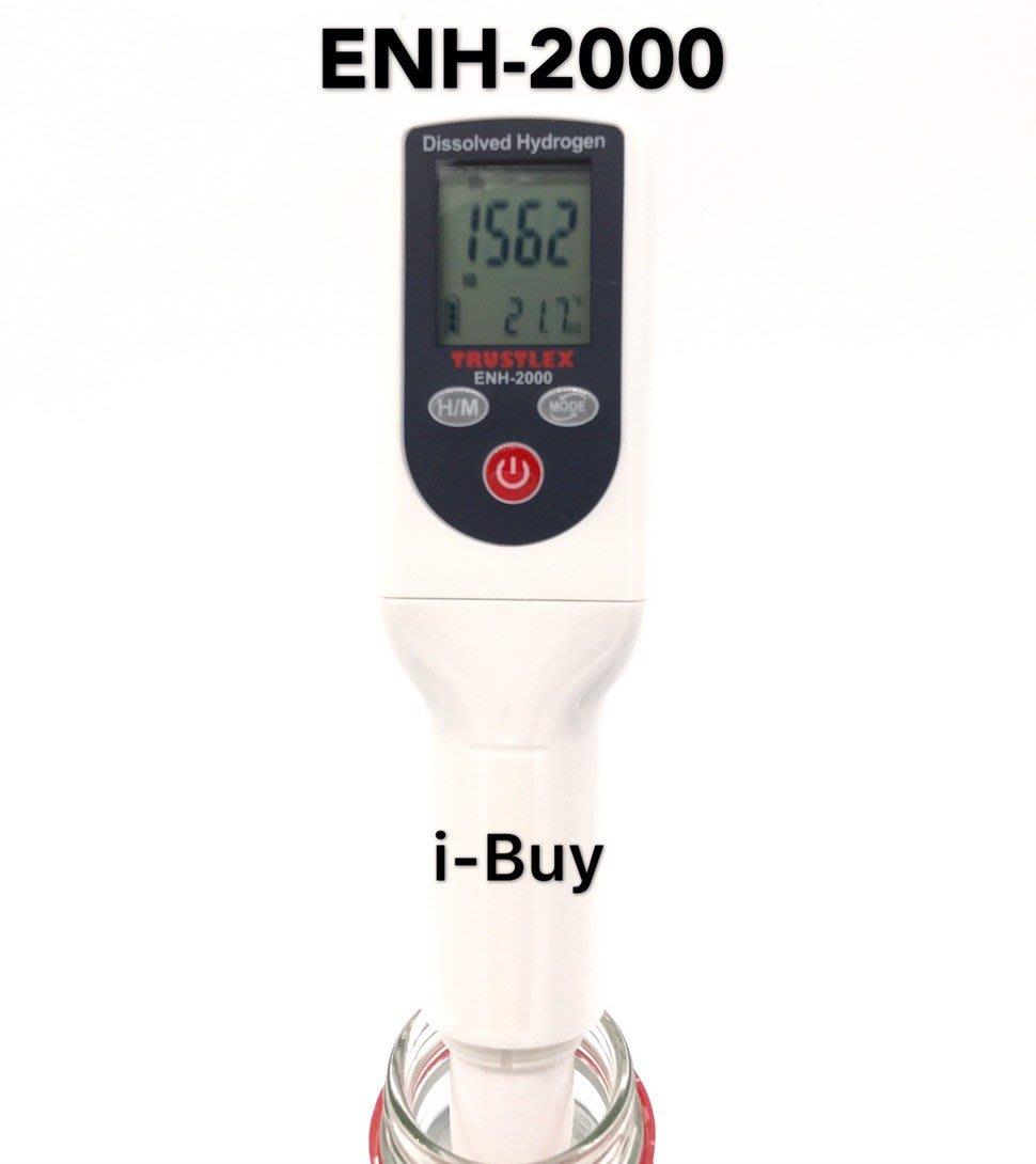 TRUSTLEX 水素水測試儀 溶存水素計 ENH-1000 ENH-2000 溶解氫測定儀 氫水檢測儀【i-Buy】