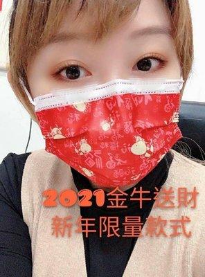 台*國*生醫成人平面防護口罩新年款~金牛送財,MD雙鋼印,50入盒裝,如圖示