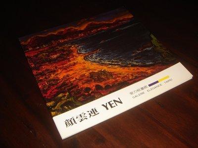 【三米藝術二手書店】顏雲連畫冊 YEN~~珍藏書交流分享,愛力根畫廊出版