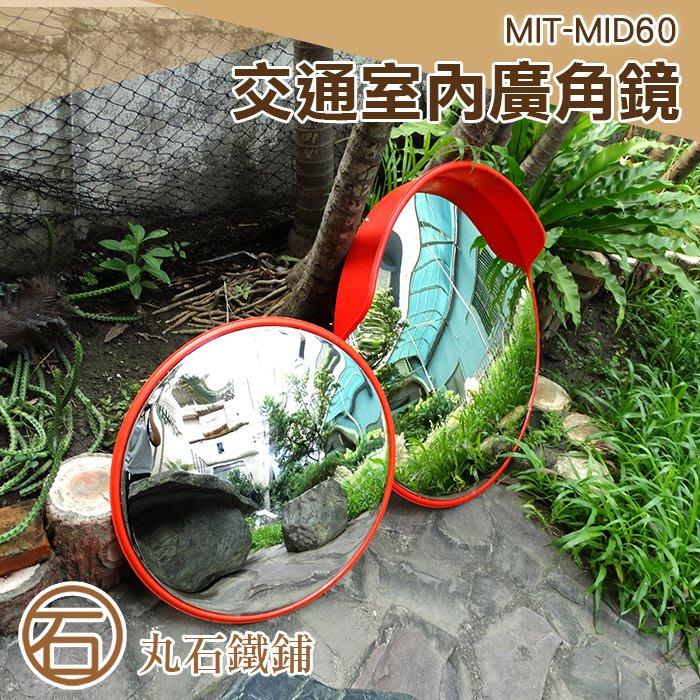 凹凸鏡 MIT-MID60 丸石 道路安全鏡 道路廣角鏡  防竊凸面鏡 轉角球面鏡