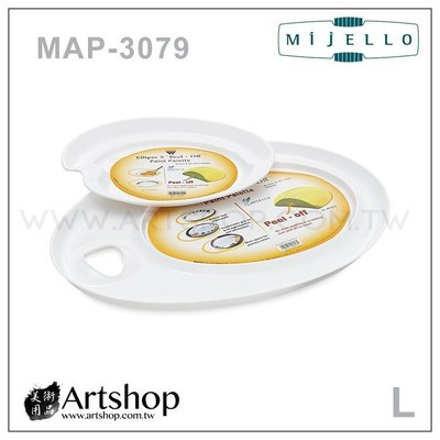 【Artshop美術用品】韓國 MIJELLO 美捷樂 MAP-3079 免洗蛋形調色盤 (L)