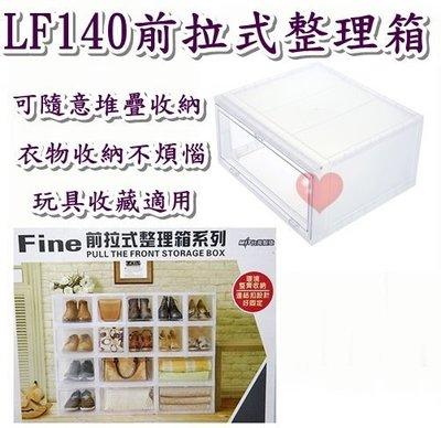 《用心生活館》台灣製造 前拉式整理箱 尺寸35.6*40.5*20.5cm 下掀 收納用品 抽屜箱 塑膠抽屜 LF140