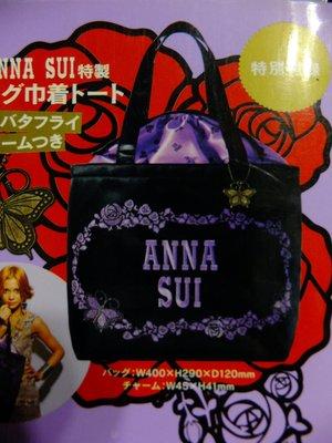 ANNA SUI雜誌刺繡紫蝶側背包