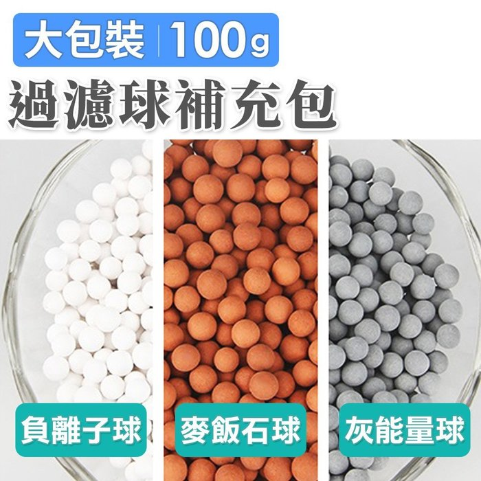增壓除氯省水 加壓蓮蓬頭 負離子 麥飯石 能量球 補充包 大包裝蓮蓬頭過濾球補充包100g