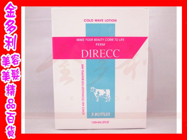 DIRECC 指典 牛奶冷燙液 雪冰芬系列 共3劑  歡迎門市自取【金多利美妝】